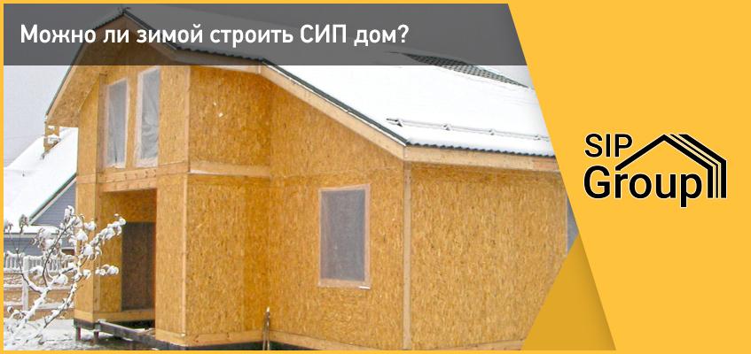 Строительство домов из СИП панелей зимой