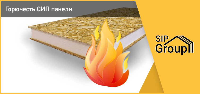 Горючесть СИП панели - горят ли SIP панели?