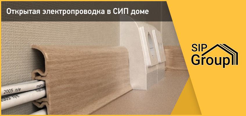 Открытая проводка в доме из СИП панелей