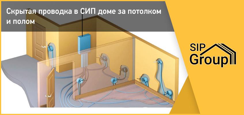 Электрика в доме из СИП панелей