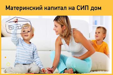 Материнский капитал на строительство СИП дома