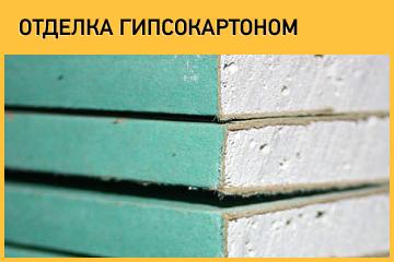 Отделка стен из СИП панелей гипсокартоном