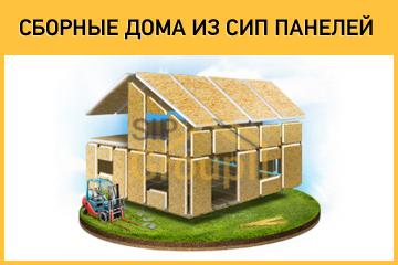Сборные дома из СИП панелей