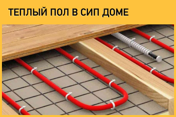 Теплый пол в доме из СИП панелей