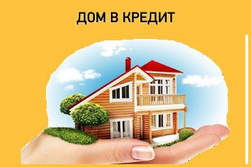 Дом из СИП панелей в кредит