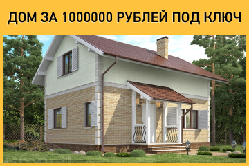Дом за миллион рублей под ключ